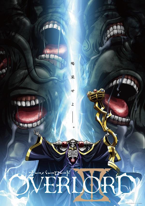 TVアニメ『オーバーロードⅢ』の最新PVが公開 「喝采せよ。我が至高 ...