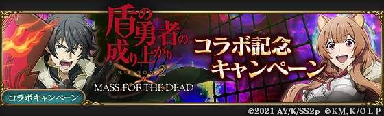 MASS FOR THE DEAD×盾の勇者18