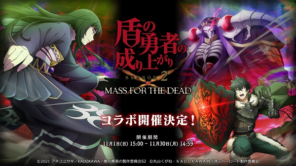 MASS FOR THE DEAD×盾の勇者01