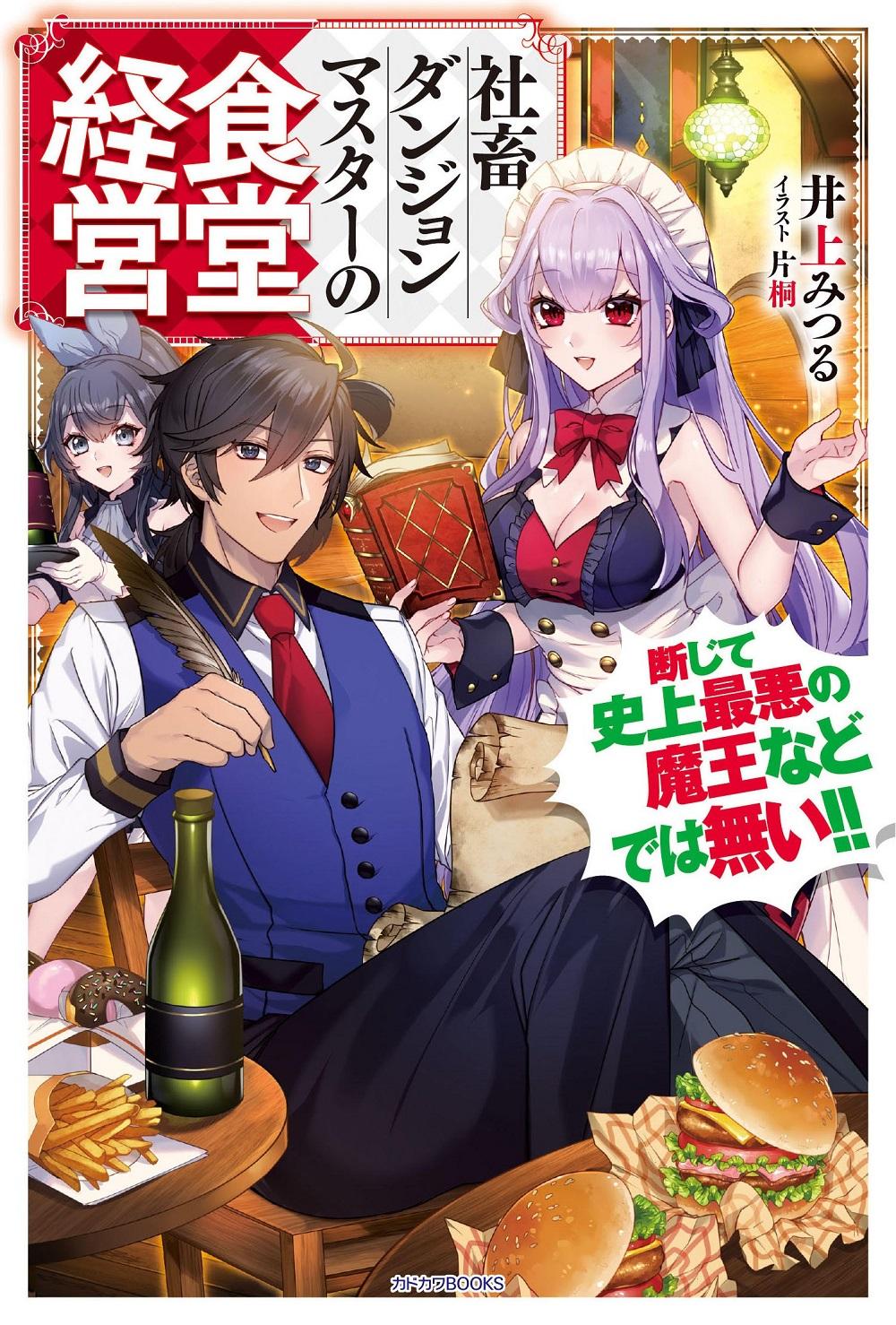 異 世界 食堂 小説 5 巻 発売 日